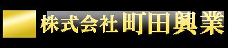 鳶工事・鉄骨足場工事は中野市の株式会社町田興業へ|求人募集中